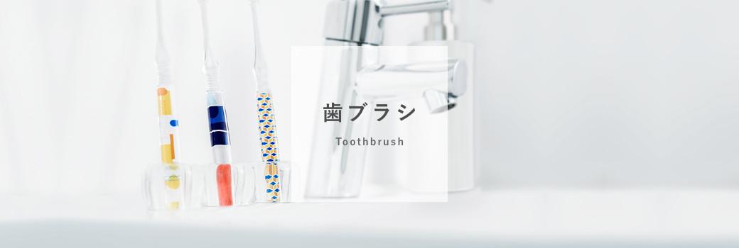 歯ブラシ Toothbrush